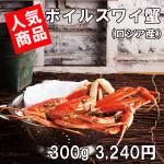 ボイルズワイ蟹